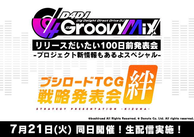 「D4DJ Groovy Mix発表会(仮)」&「ブシロードTCG戦略発表会絆」
