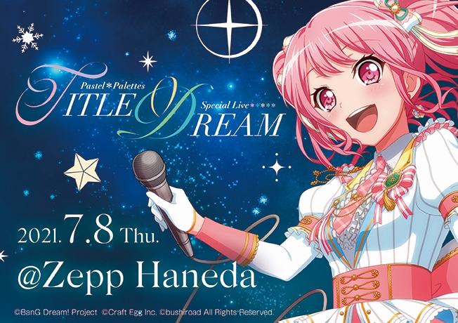 Pastel*Palettes Special Live「TITLE DREAM」