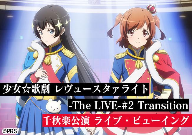 舞台#2 Transition、千秋楽公演ライブ・ビューイング