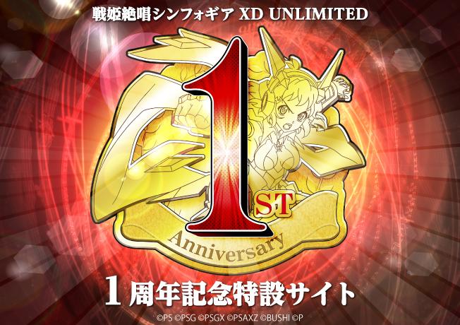 「戦姫絶唱シンフォギアXD UNLIMITED」リリース1周年記念サイト