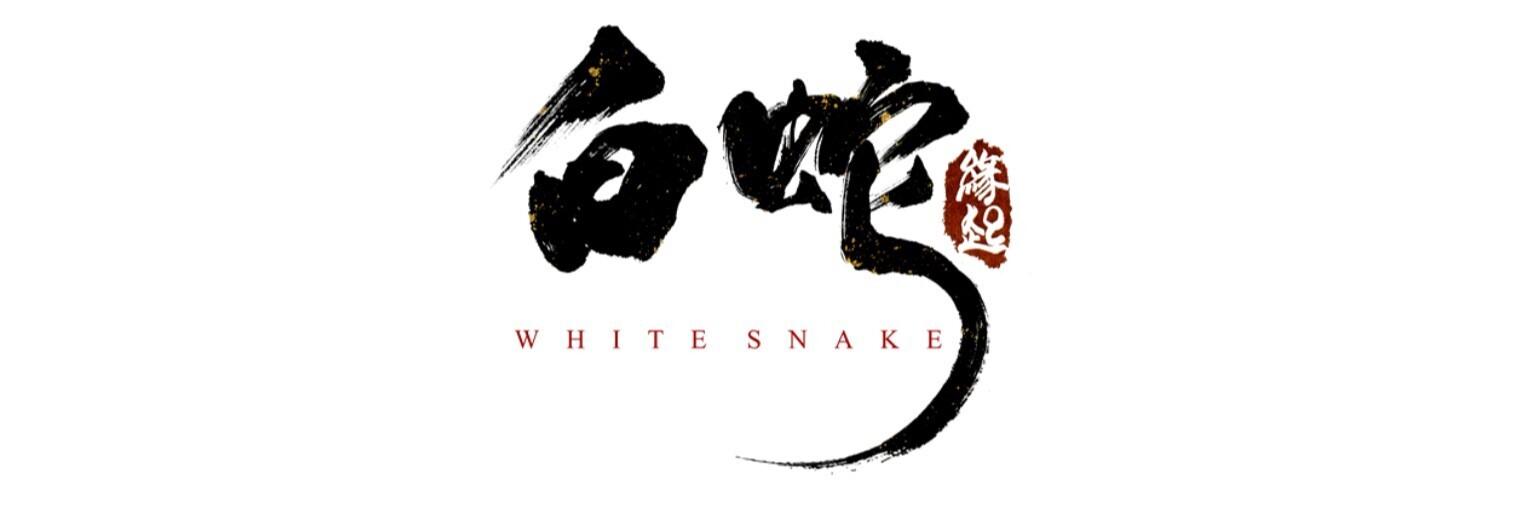 アニメ映画「白蛇:縁起」