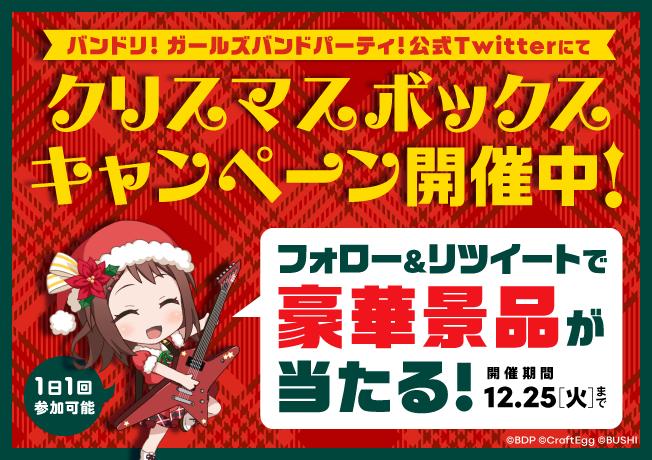 「バンドリ! ガールズバンドパーティ!」公式ツイッターにてクリスマスボックスキャンペーンを実施中! 4K有機ELテレビ付きホームシアターセットや、ストアギフトカードを抽選でプレゼント!ぜひご参加ください!