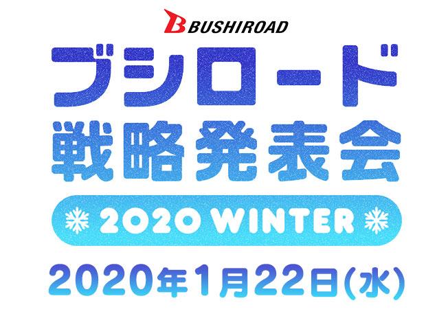 ブシロード戦略発表会2020冬