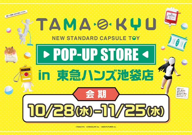 TAMA-KYU POP-UP STORE in東急ハンズ池袋店
