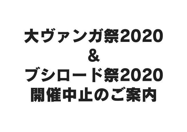 「大ヴァンガ祭2020」「ブシロード祭2020」