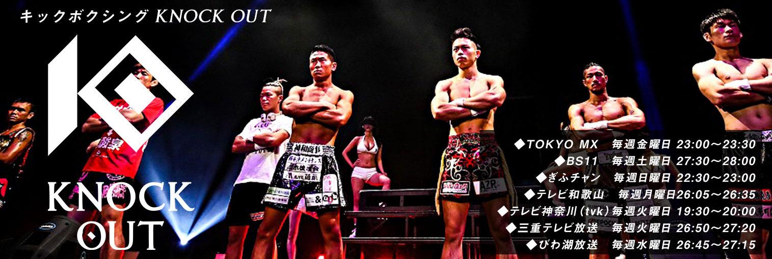 mainslide_knockout