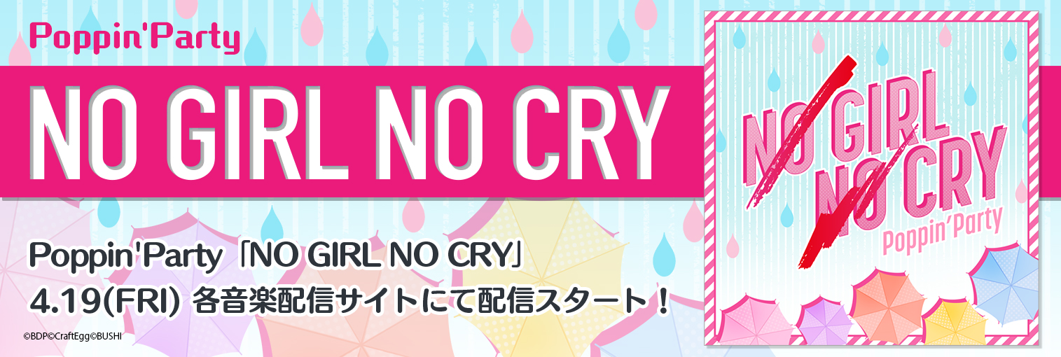 「NO GIRL NO CRY」音楽配信スタート!