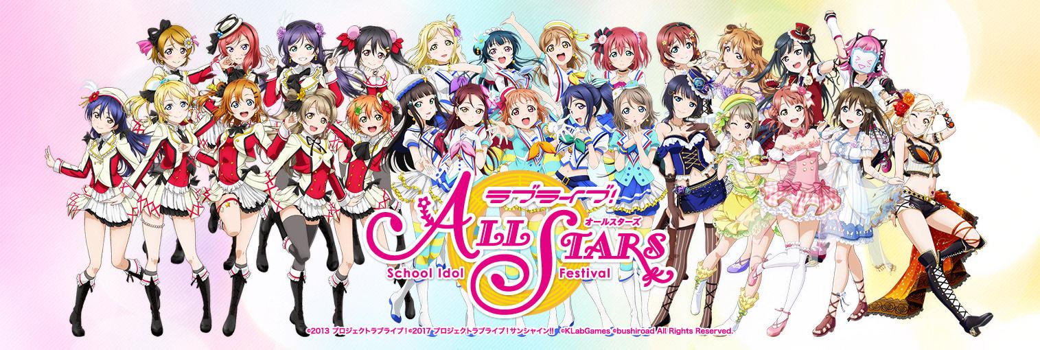 ラブライブ!スクールアイドルフェスティバルALL STARS(スクスタ)