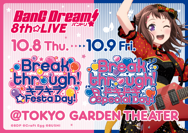 BanG Dream! 8th☆LIVE『Breakthrough!』