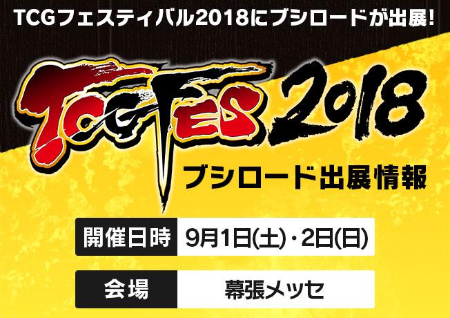 TCGフェス2018 ブシロード出展情報