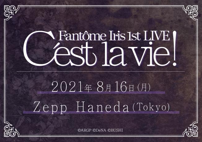 Fantôme Iris 1st LIVE -C'est la vie!-振替公演