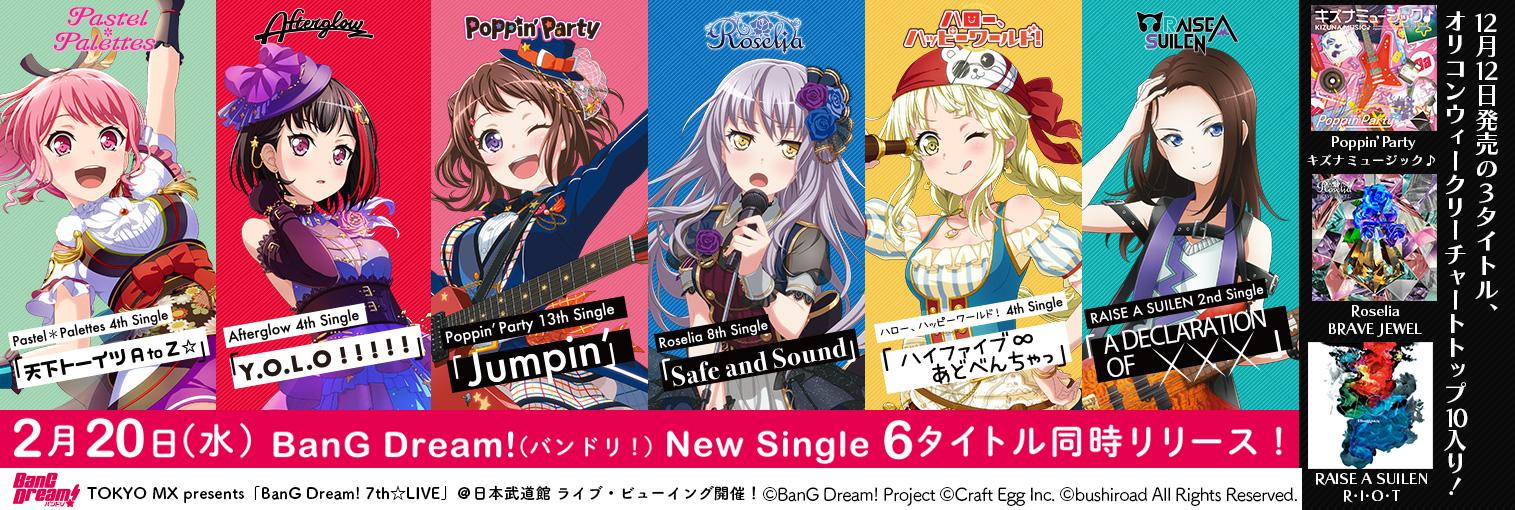 バンドリ!CD6タイトル同時発売!