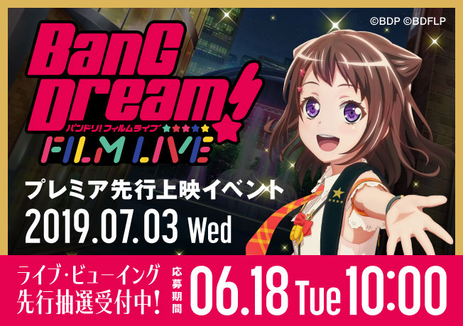 BanG Dream! FILM LIVE プレミア先行上映イベント ライブビューイング