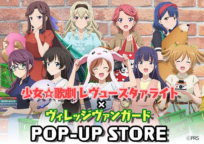 「少女☆歌劇 レヴュースタァライト」×ヴィレッジヴァンガード POP-UP STORE