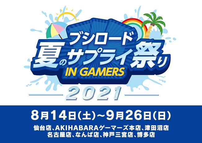ブシロード夏のサプライ祭り IN GAMERS 2021