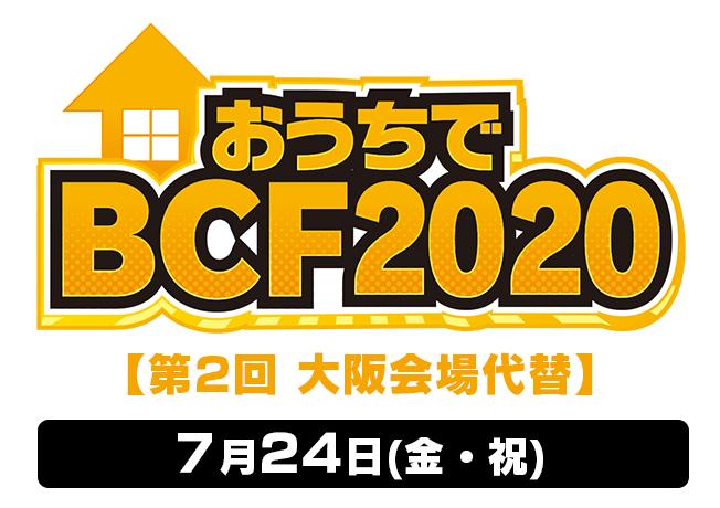 おうちでBCF2020 大阪会場代替