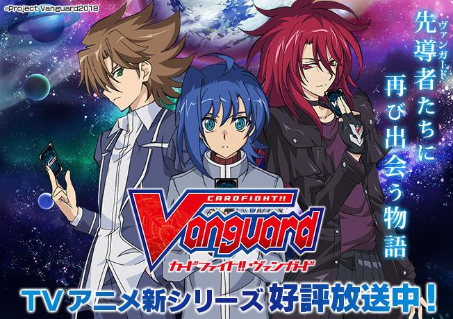 カードファイト!! ヴァンガード 新シリーズ