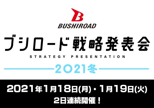『ブシロード戦略発表会2021冬』開催のおしらせ