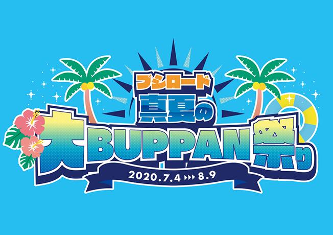 ブシロード真夏の大BUPPAN祭り