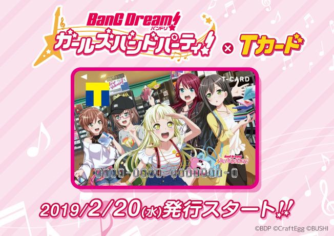 バンドリ! ガールズバンドパーティ!×Tカード