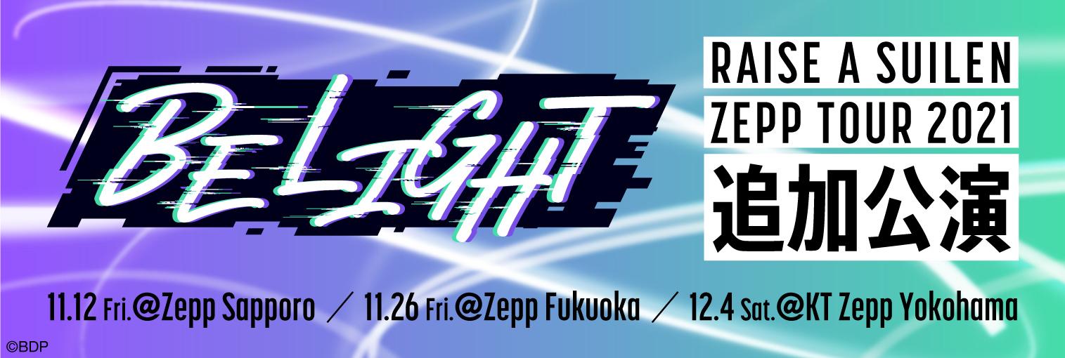 RAISE A SUILEN ZEPP TOUR 2021「BE LIGHT」追加公演