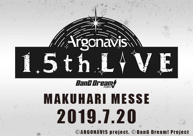 Argonavis 1.5 LIVE