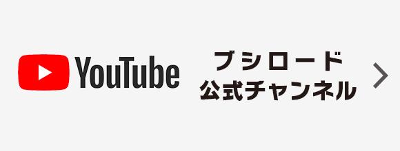 YouTube ブシロード公式チャンネル