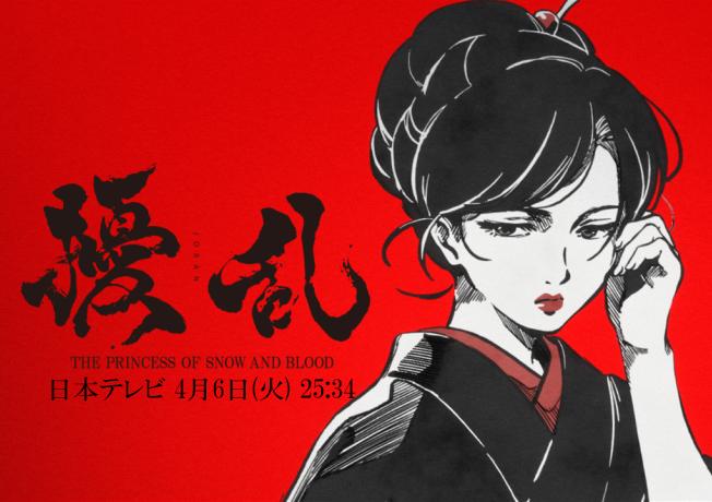 「擾乱」アニメ放送