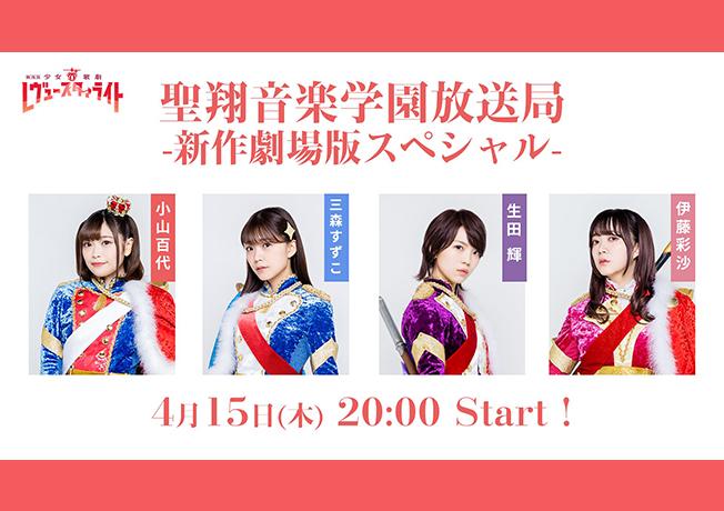 聖翔音楽学園放送局 新作劇場版スペシャル