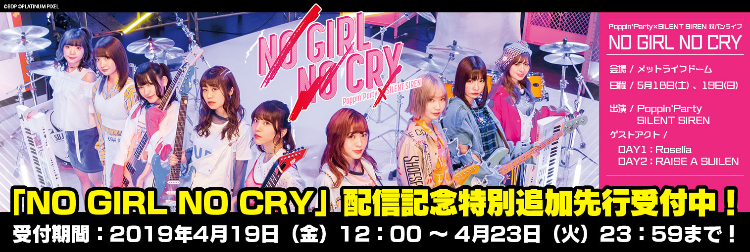 Poppin'Party×SILENT SIREN 対バンライブ「NO GIRL NO CRY」