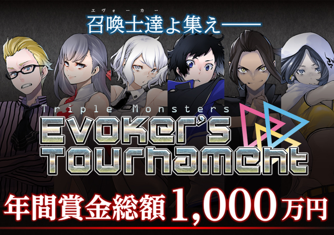 Evoker's Tournament