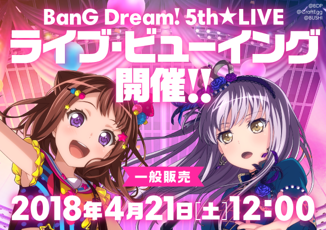 BanG Dream! 5th☆LIVE LIVE VIEWING