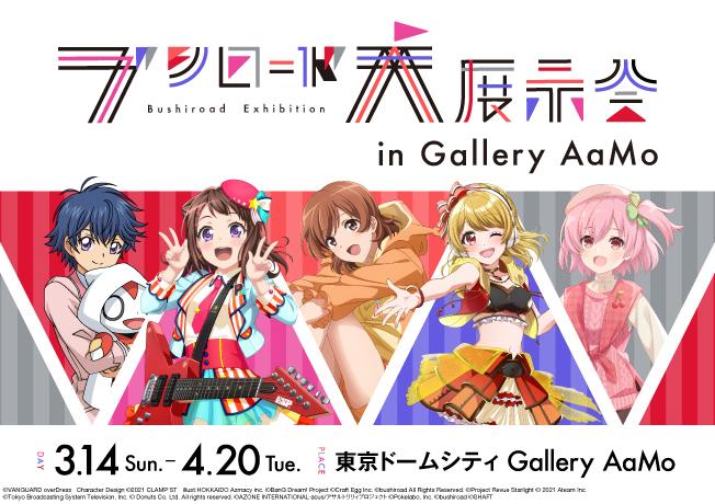 ブシロード大展示会 in Gallery AaMo