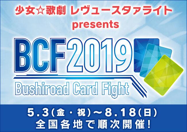 少女☆歌劇 レヴュースタァライト presents BCF2019