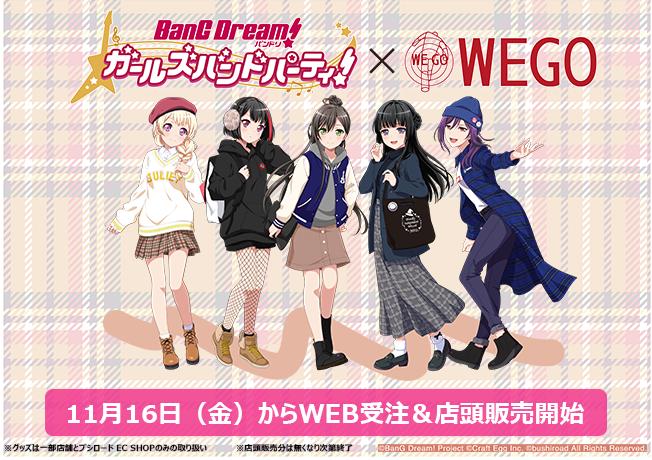 「バンドリ! ガールズバンドパーティ!」×「WEGO」第2弾