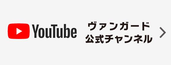 YouTube ヴァンガードムービーチャンネル