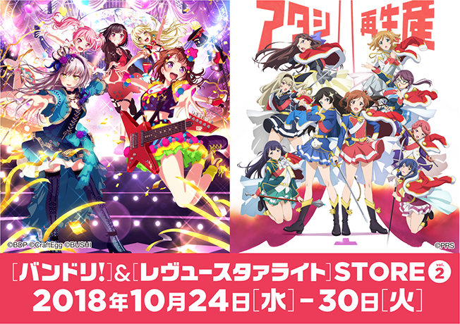 https://bushiroad.com/bd_starlight_store_vol02