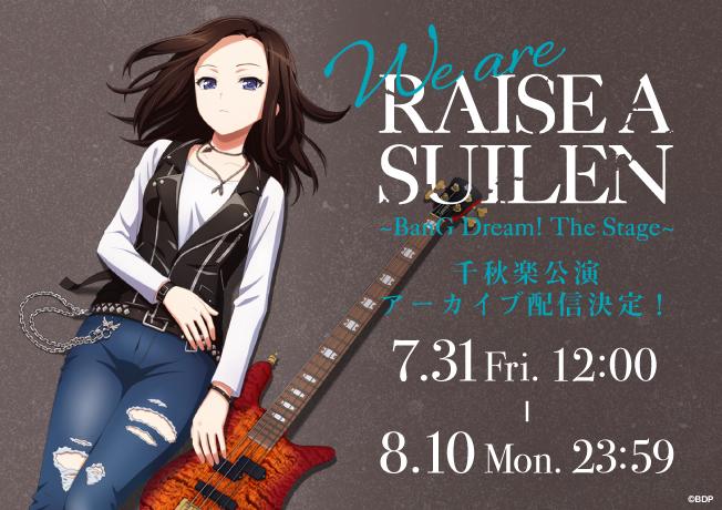 舞台「We are RAISE A SUILEN~BanG Dream! The Stage~」LIVE VIEWING