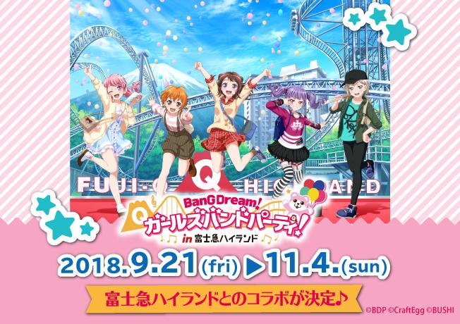 BanG Dream! ガールズバンドパーティ! in 富士急ハイランド