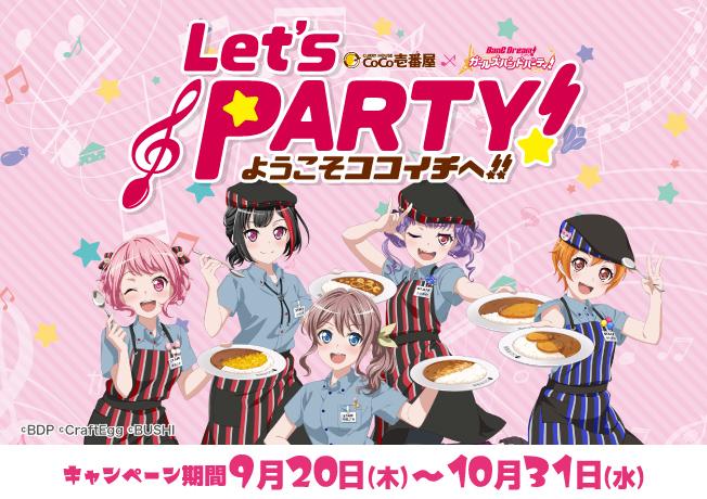 「バンドリ! ガールズバンドパーティ!」×「カレーハウスCoCo壱番屋」キャンペーン