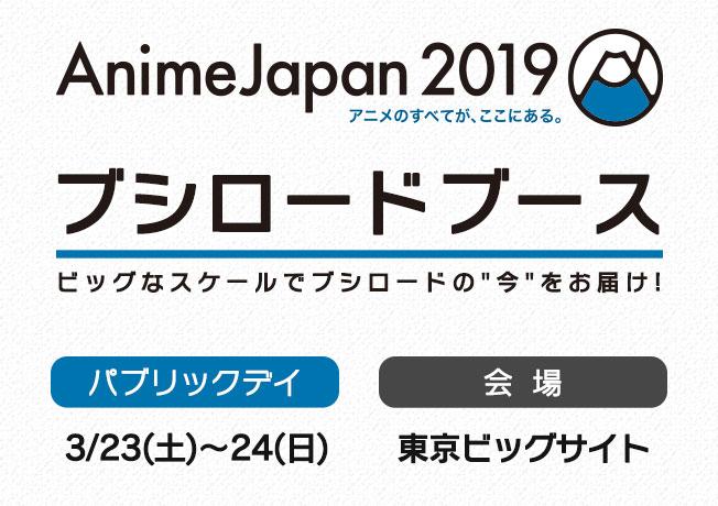 AnimeJapan 2019 ブシロードブース