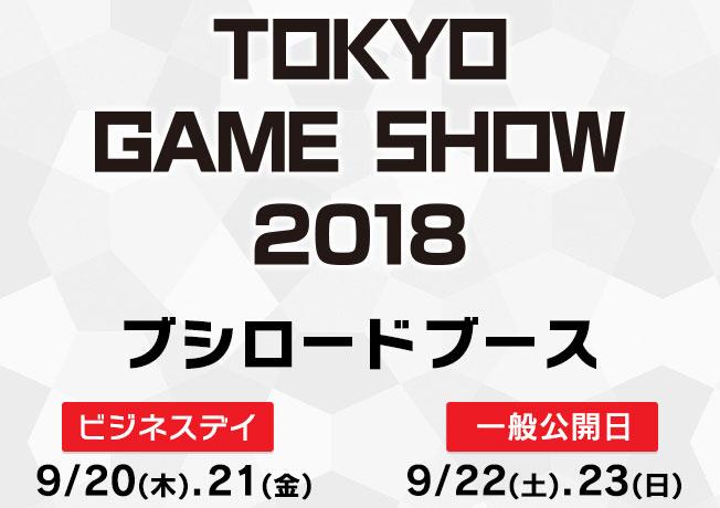 東京ゲームショウ2018 ブシロードブース