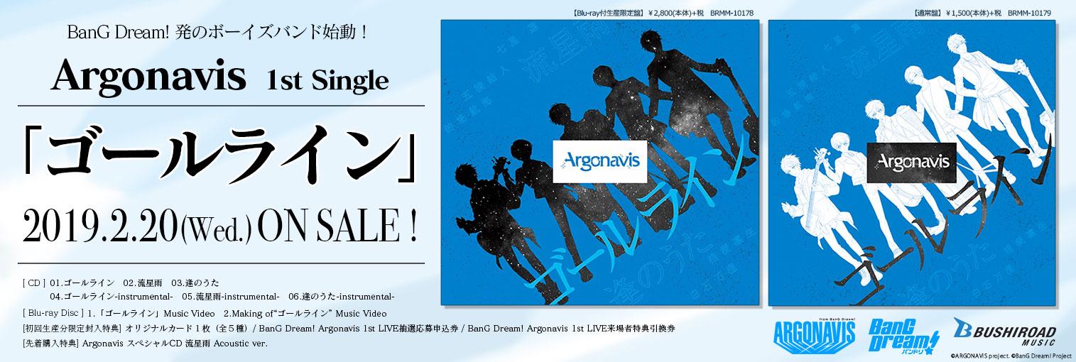 Argonavis 1st Single「ゴールライン」