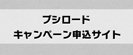 ブシロード キャンペーン申込サイト