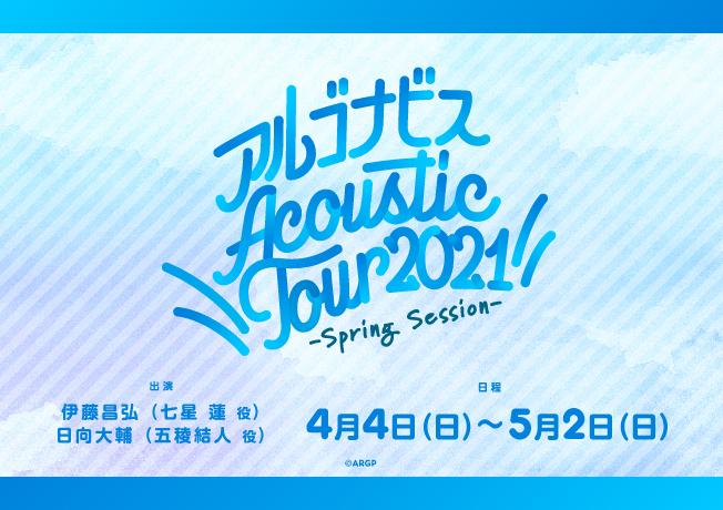 アルゴナビス Acoustic Tour 2021 -Spring Session-