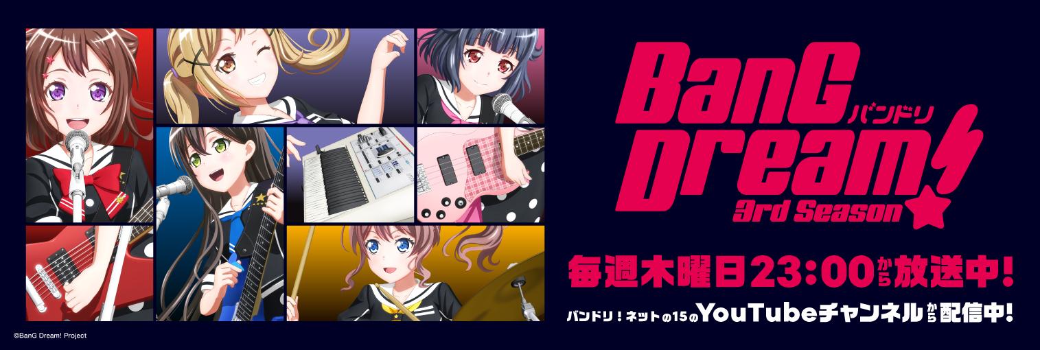 TVアニメ「BanG Dream! 3rd Season」