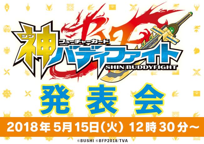 フューチャーカード神バディファイト 発表会