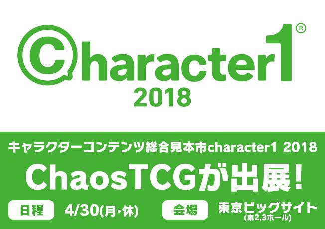 character1 2018 ブシロードブース