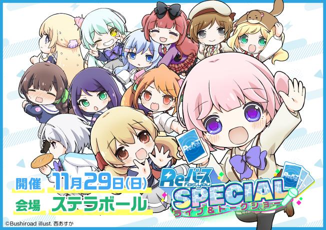 ReバースSPECIAL ~ライブ&トークショー~