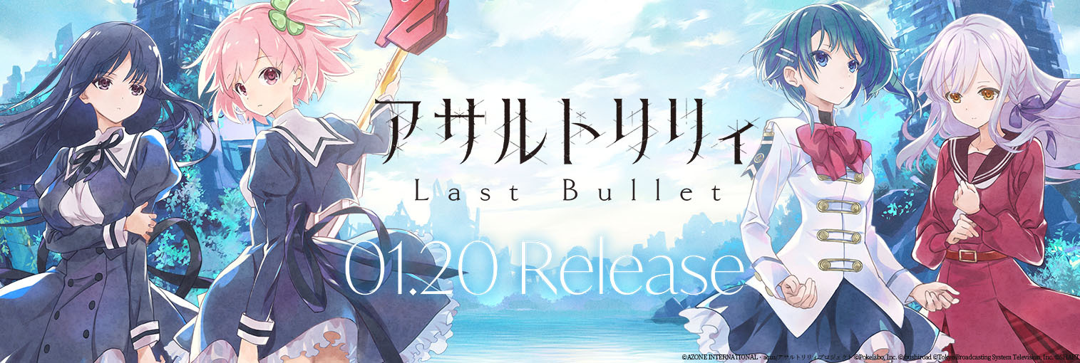 アサルトリリィ Last Bullet